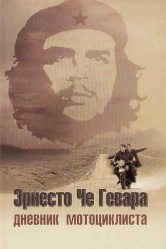 Эрнесто Че Гевара. Дневник мотоциклиста