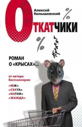 Алексей Колышевский. Откатчики. Роман о «крысах»