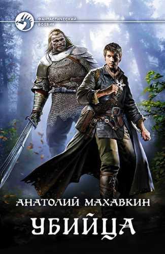 Анатолий Махавкин. Убийца