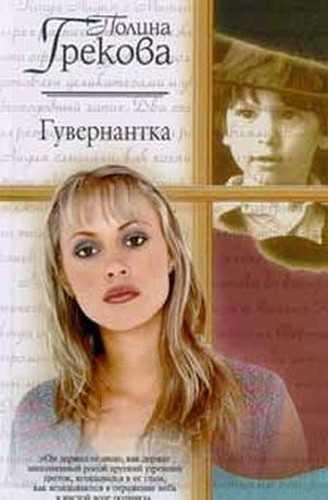 Полина Грекова. Гувернантка