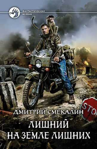 Дмитрий Смекалин. Лишний 1. Лишний на Земле лишних
