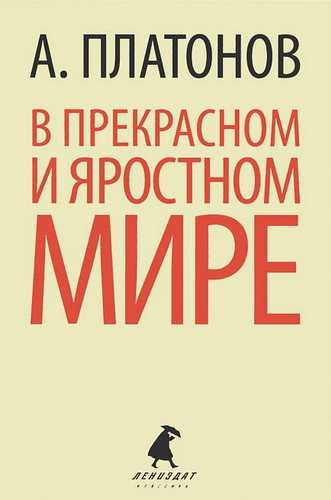 Андрей Платонов. В прекрасном и яростном мире. Волшебное кольцо