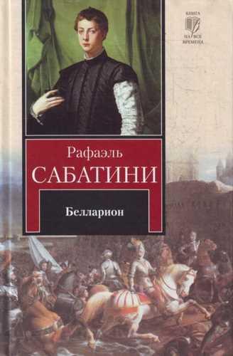 Рафаэль Сабатини. Белларион