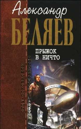 Александр Беляев. Прыжок в ничто