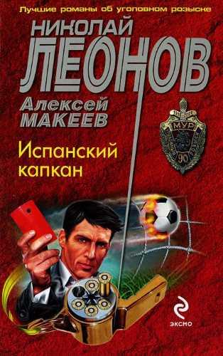 Николай Леонов, Алексей Макеев. Испанский капкан