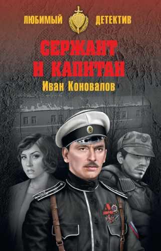 Иван Коновалов. Сержант и капитан