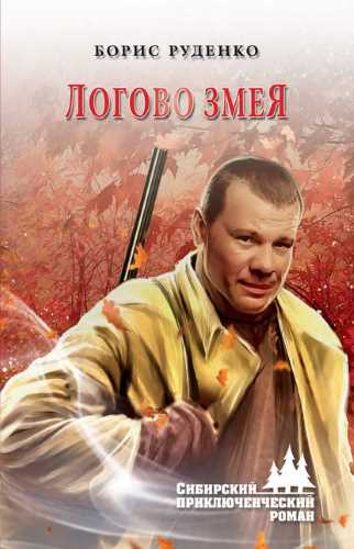 Борис Руденко. Логово змея