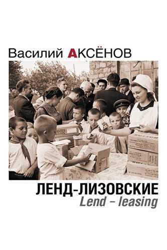 Василий Аксенов. Ленд-лизовские