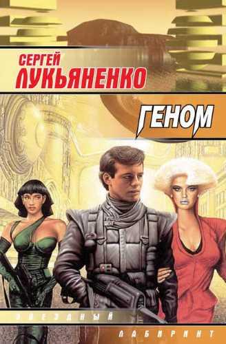 Сергей Лукьяненко. Геном 1