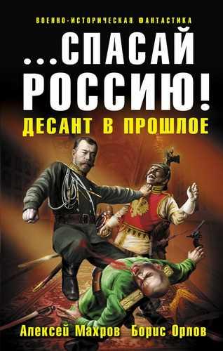 Алексей Махров, Борис Орлов. Господин из завтра 1. Десант в прошлое