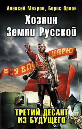 Алексей Махров, Борис Орлов. Господин из завтра 3. Третий десант из будущего
