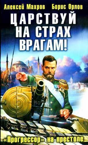 Алексей Махров, Борис Орлов. Господин из завтра 4. Прогрессор на престоле