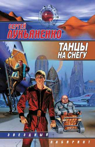 Сергей Лукьяненко. Геном 2. Танцы на снегу