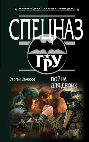 Сергей Самаров. Война для двоих