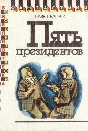 Павел Багряк. Пять президентов