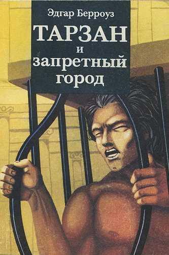 Эдгар Райс Берроуз. Тарзан и запретный город