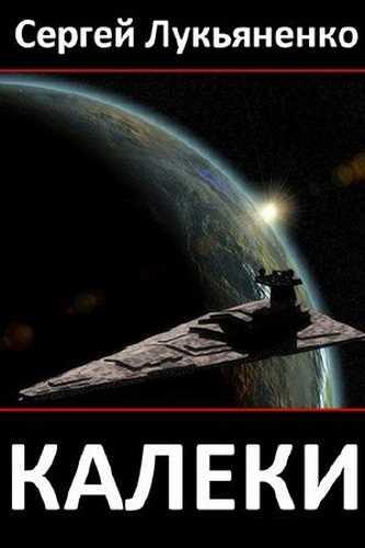 Сергей Лукьяненко. Геном 3. Калеки