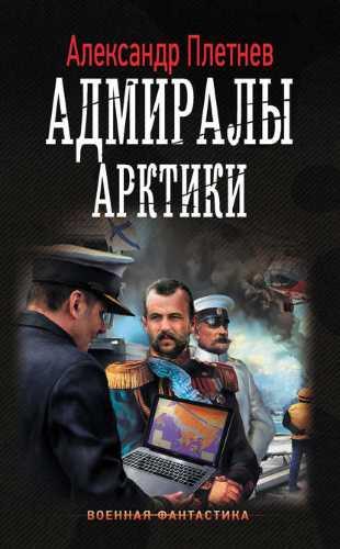 Александр Плетнёв. Адмиралы Арктики 1