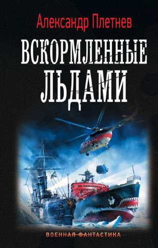 Александр Плетнёв. Адмиралы Арктики 2. Вскормленные льдами