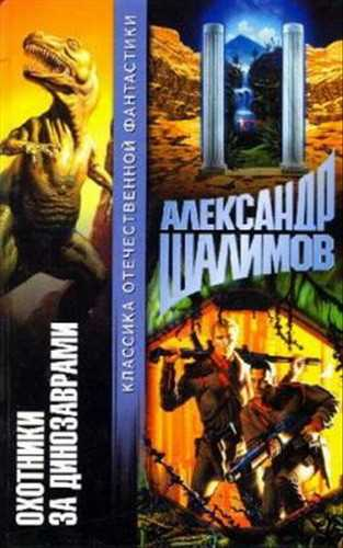 Александр Шалимов. Охотники за динозаврами