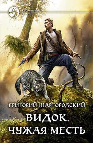 Григорий Шаргородский. Видок. Чужая месть