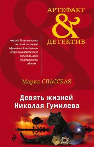 Мария Спасская. Девять жизней Николая Гумилева