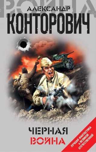 Александр Конторович. Черная война