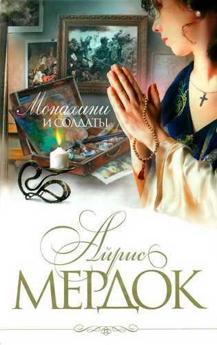 Айрис Мердок. Монахини и солдаты