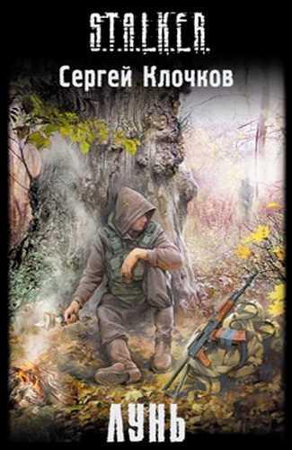 Сергей Клочков. Лунь (Серия S.T.A.L.K.E.R.)