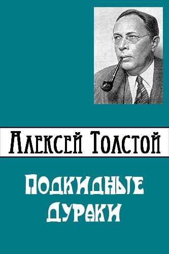 Алексей Толстой. Подкидные дураки