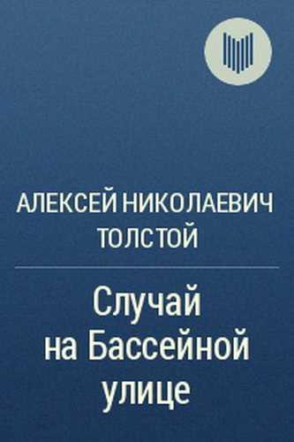 Алексей Толстой. Случай на Бассейной улице