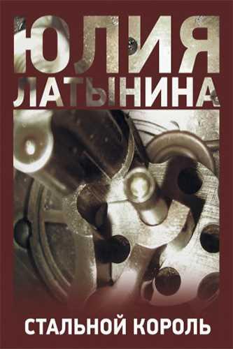 Юлия Латынина. Стальной король