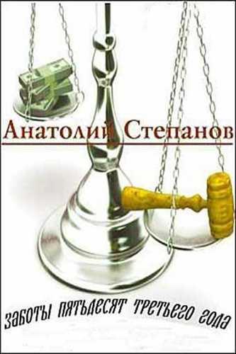 Анатолий Степанов. Заботы пятьдесят третьего года
