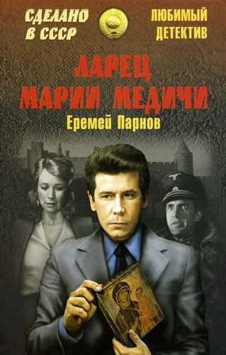 Еремей Парнов. Ларец Марии Медичи