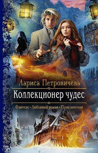 Лариса Петровичева. Коллекционер чудес