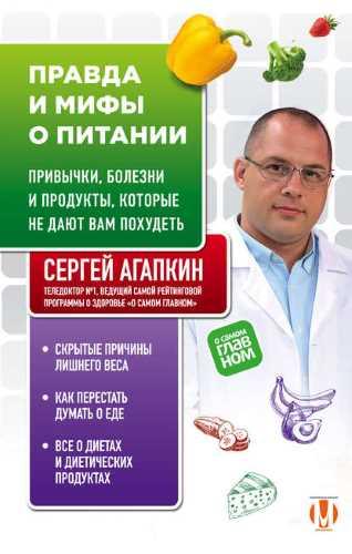 Сергей Агапкин. Правда и мифы о питании