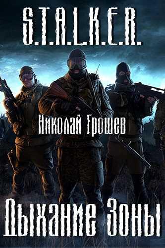 Николай Грошев. Дыхание Зоны (Серия S.T.A.L.K.E.R.)