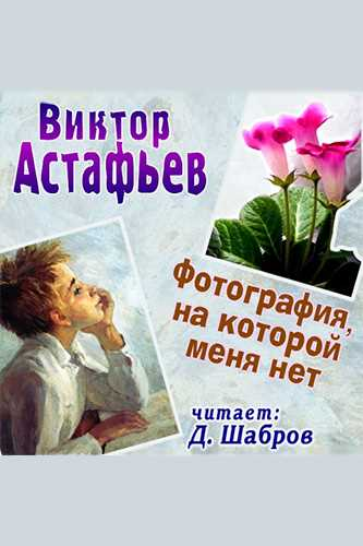 Виктор Астафьев. Фотография, на которой меня нет