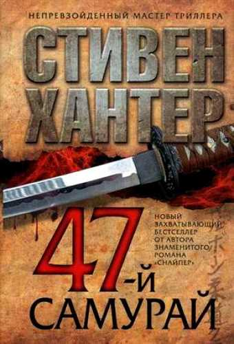 Стивен Хантер. 47-й самурай