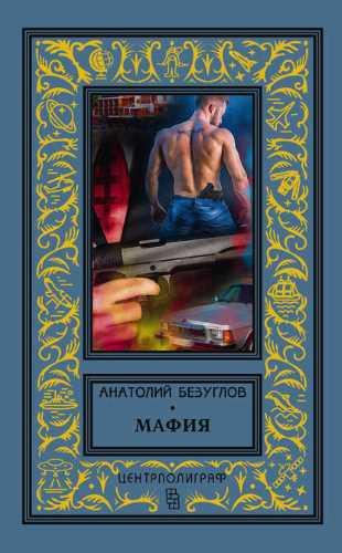Анатолий Безуглов. Мафия