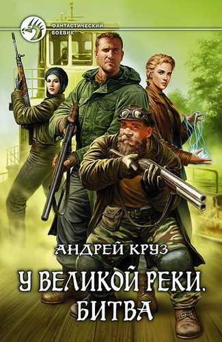 Андрей Круз. У Великой реки 2. Битва