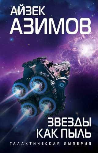 Айзек Азимов. Транторианская империя. Звезды как пыль