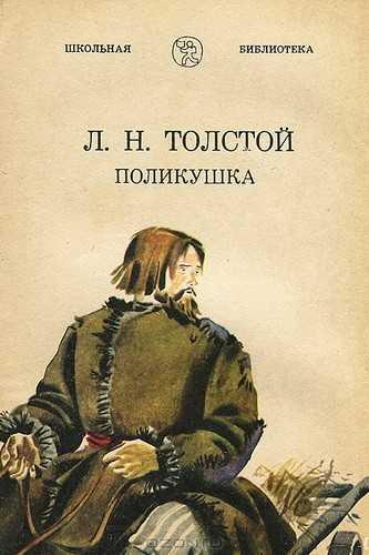 Лев Толстой. Поликушка