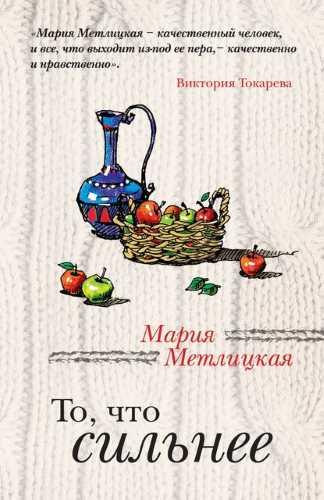 Мария Метлицкая. То, что сильнее