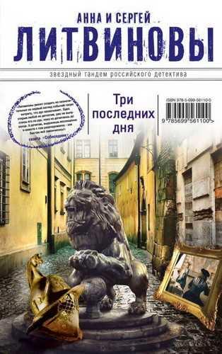 Анна и Сергей Литвиновы. Три последних дня