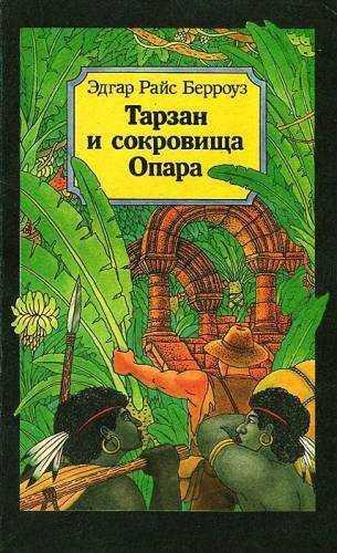 Эдгар Райс Берроуз. Тарзан и сокровища Опара