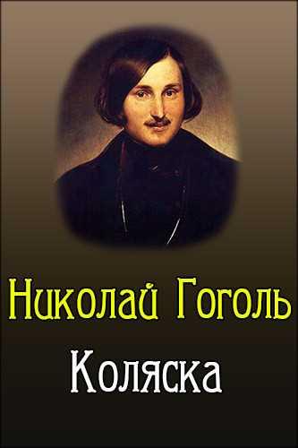 Николай Гоголь. Коляска