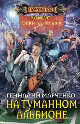 Геннадий Марченко. Музыкант 2. На Туманном Альбионе