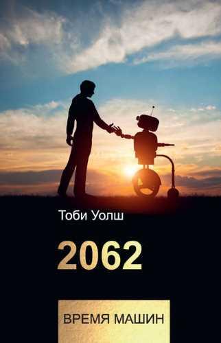 Тоби Уолш. 2062: время машин