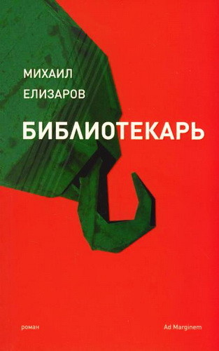 Михаил Елизаров. Библиотекарь